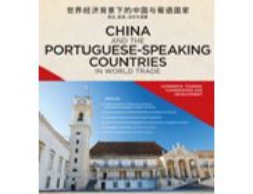 "Curso ""China and the Portuguese-speaking Countries in World Trade"""